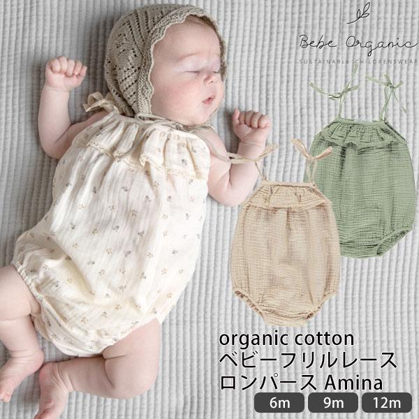 Bebe Organic オーガニックコットン ベビーフリルレースロンパース Amina | べべオーガニック オーガニック コットン ベビー プレゼント ギフト 出産祝い 誕生祝い 女の子 赤ちゃん 綿 春夏 レース ボディスーツ おしゃれ
