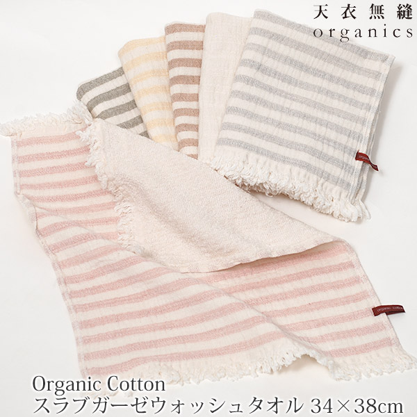 6dcb90e642c2 It is an organic cotton slab gauze wash towel of the artlessness. An  original handle is the towel which let you spin it and weave gauze and pile  using the ...