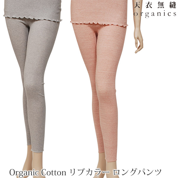 Height approx 140 mm organic cotton rib color long pants (cute ladies Lady women pants room pants Romare room loom wear relaxed pants room wearing sleepwear sleepwear long long pants winter store Rakuten)