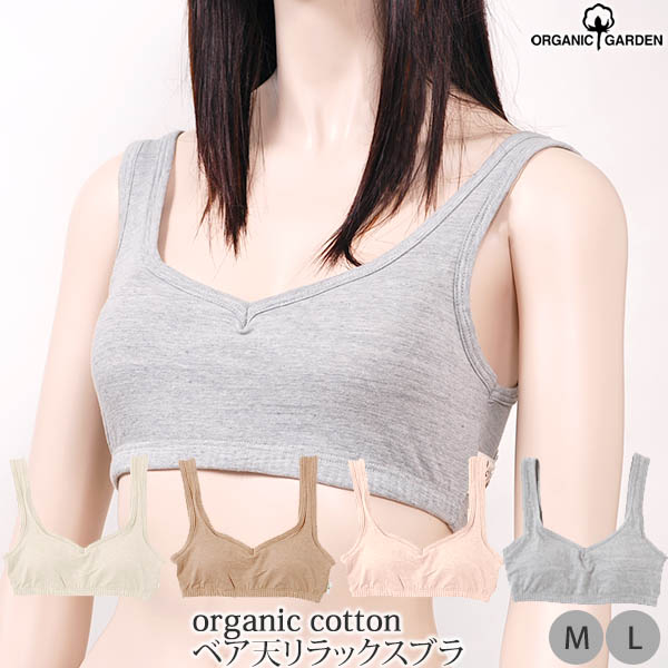 22da1c9453d It is an organic cotton spandex cotton jersey relaxation bra of ORGANIC  GARDEN. Is kind to skin, and is comfortable; arrive, and is the brassiere  of the ...