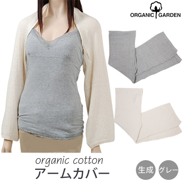 16f495378d65 harmonature Rakuten Ichiba Shop: ORGANIC GARDEN organic cotton arm ...
