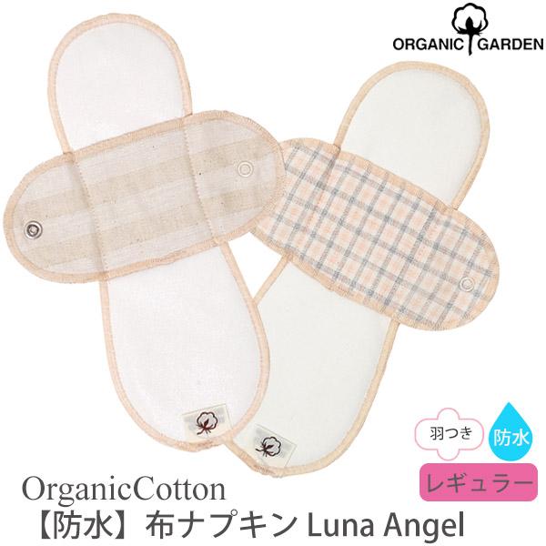 ウィング付き防水布ナプキン 返品不可 ORGANIC GARDEN オーガニックコットン 防水 布ナプキン Luna Angel レギュラー オーガニック 生地 1 コットン 生理用品 ナプキン 引出物 2 プレゼント 誕生日 新着セール M便 ナチュラル