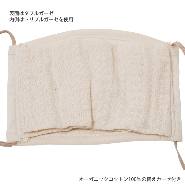 ORGANIC GARDEN organic cotton solid mask (organic / cotton / hygiene  medical supplies / mask / ハーモネイチャー / gauze / present / present /