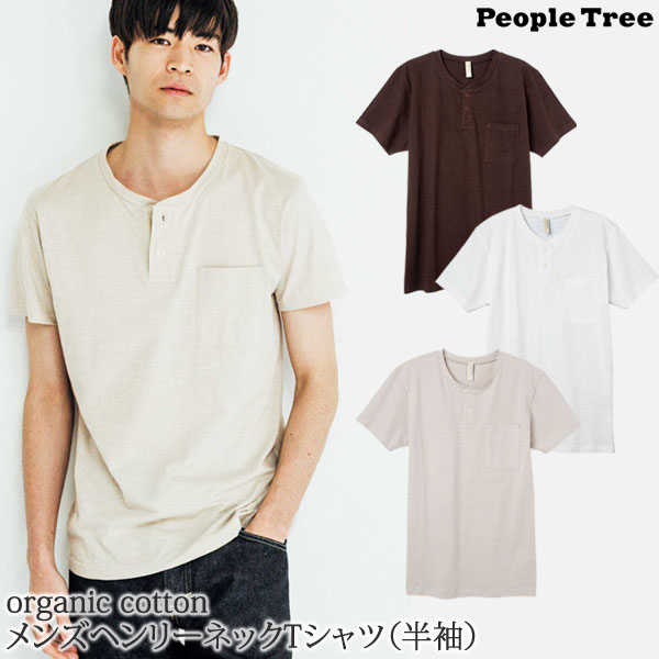4de69367b303 It is an organic cotton men henley neck T-shirt (short sleeves) of fair  trade Company People Tree. It is the slab T-cloth place characterized by  the soft ...