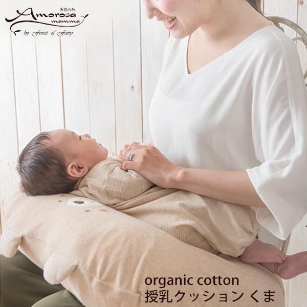 アモローサマンマ Amorosa mamma オーガニックコットン ベビー 森のクマさんの授乳クッション | 新生児 出産祝い 男の子 女の子 ギフトセット 赤ちゃん プレゼント 敏感肌 無地 綿100% 日本製