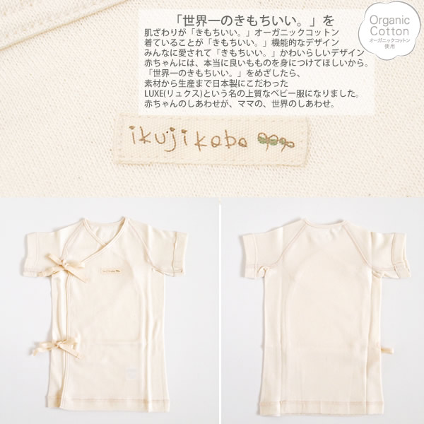 b24f5794a95b harmonature Rakuten Ichiba Shop  Child care studio organic cotton ...