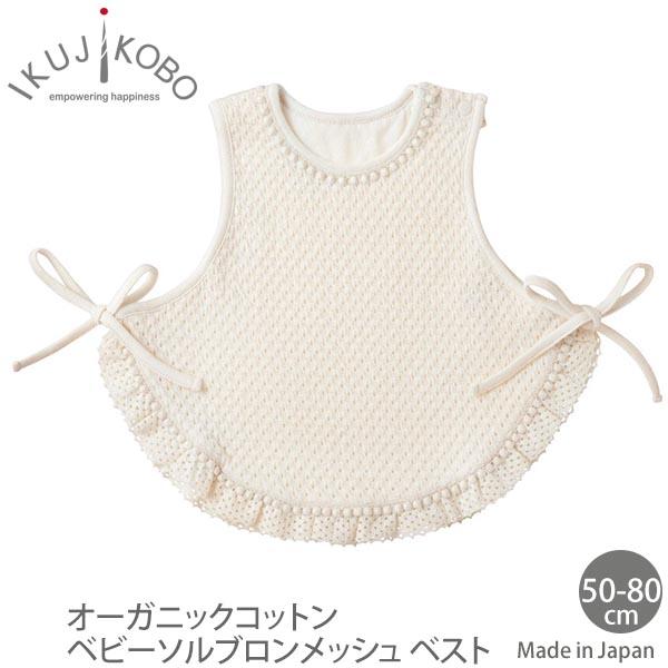 兒童保育大學束有機棉嬰兒 solvron 網狀背心 (敏感皮膚有機棉孩子衣服嬰兒衣服最好禮物玩具嬰兒用品生日禮物衣服面料裝備背心出生慶祝回歸嬰兒服裝)