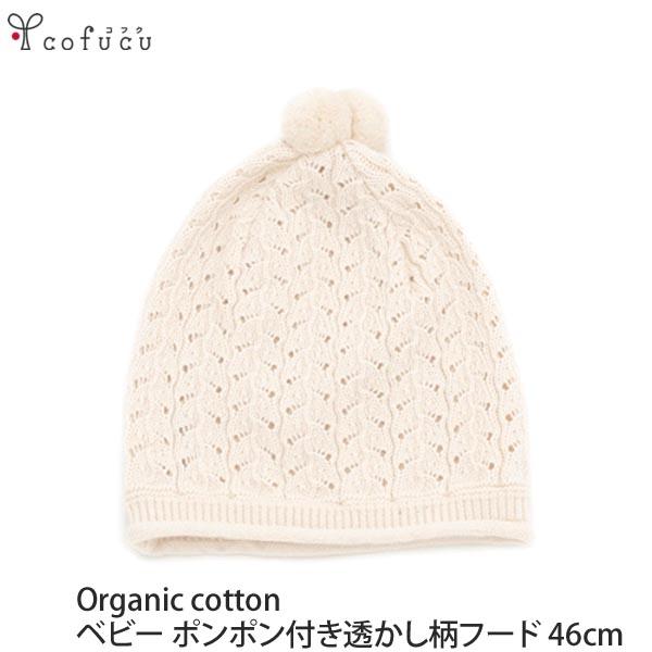 harmonature Rakuten Ichiba Shop  cofucu (coughing) organic cotton ... 48ee1e53ddd3
