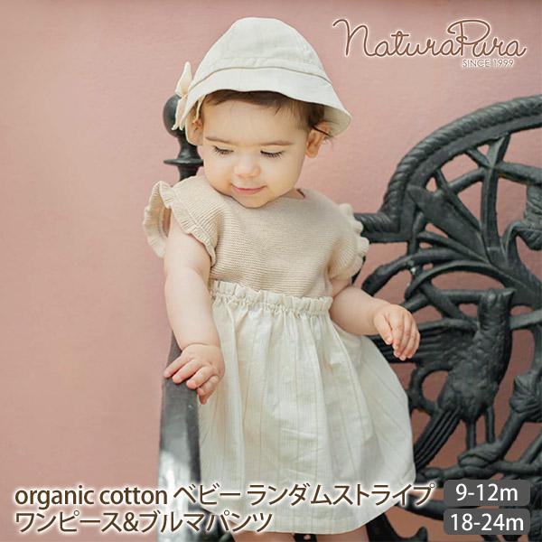 NATURAPURA ナチュラプラ オーガニックコットン ベビーランダムストライプ ワンピース&ブルマパンツ | 新生児 服 出産祝い ベビー服 ベビーウェア ワンピース セットアップ 女の子 ギフトセット 赤ちゃん プレゼント 敏感肌 無地 日本製 綿100%