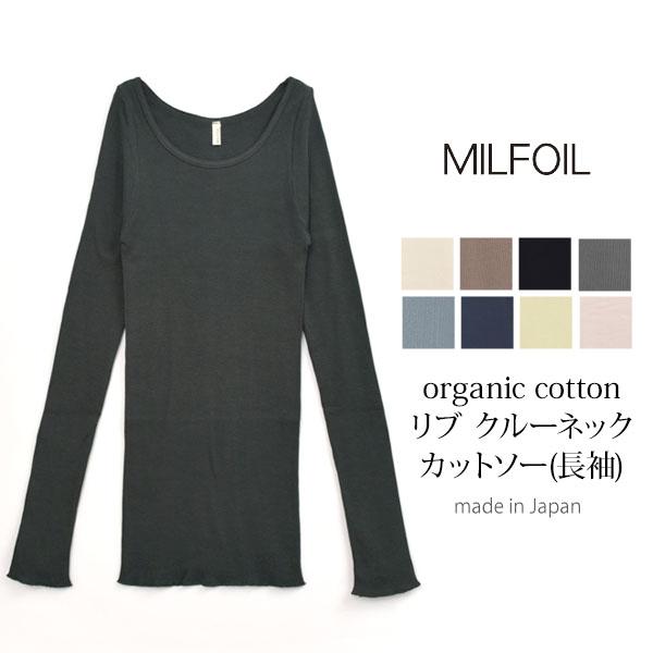 8a4bc2aa7a4a harmonature Rakuten Ichiba Shop: MILFOIL organic cotton rib ...