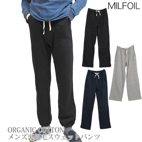 MILFOIL オーガニックコットン メンズ裏起毛スウェットパンツ | 冬用 あったか 暖かい メンズ 男性 冬物 秋冬 冬服 スエットパンツ パンツ 裏起毛 綿100% 日本製 おしゃれ かっこいい