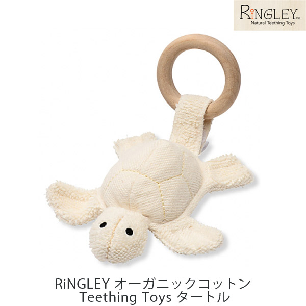 RingLey/ ring lei organic cotton Teething Toys turtle (toy / teething ring / はがため / baby article / present / gift / baby gift / mail order / Rakuten for / babies for toy / toy / hobby / game / babies)