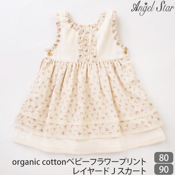 harmonature Rakuten Ichiba Shop | Rakuten Global Market: J Angel ...
