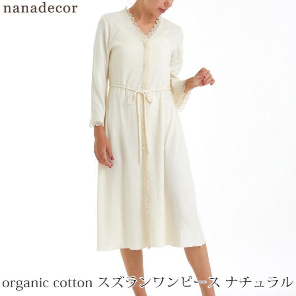 nanadecor オーガニックコットン スズランワンピース M-L | オーガニック コットン ナナデコール ナイトドレス ルームウェア レディース 授乳 入院 マタニティ