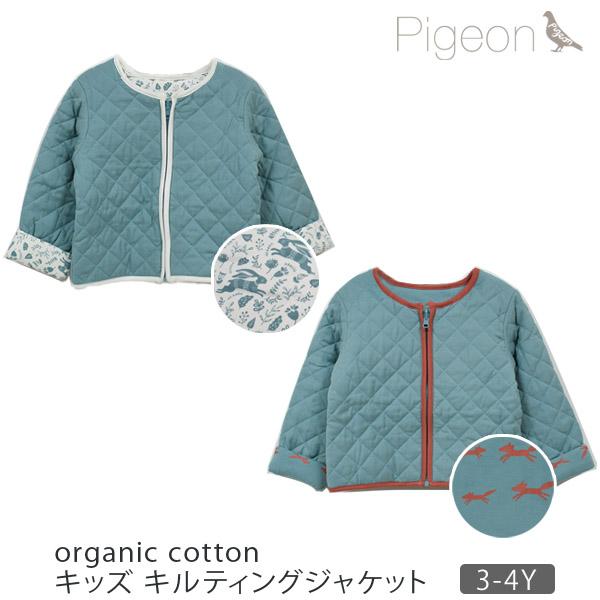 Pigeon オーガニックコットン キッズ キルティングジャケット