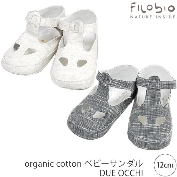 c66c28b3ac6a7 イタリアのベビー・子供服のブランドFilobioのオーガニックコットン ベビーサンダル DUE OCCHIです。  産まれて初めてその子のために用意するファーストシューズ。