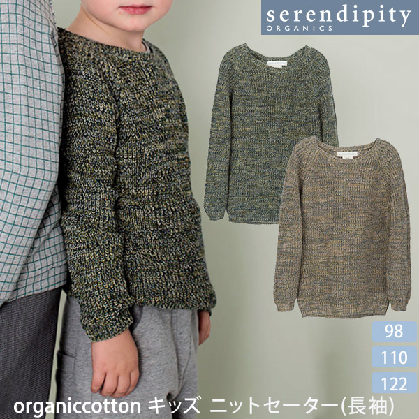 Childrens Long-Sleeved Sweater Pure Cotton Knitted Sweater