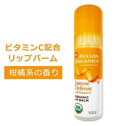 AVALON ORGANICS ビタミンC スーティングリップバーム アバロンオーガニクスプルプル唇 スキンケア C Vitamin Soothing Lip 公式 Balm 数量限定