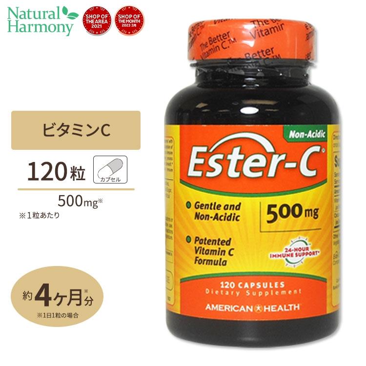 エスターC 高吸収 感謝価格 500mg 120粒 American 至上 Health ビタミンC配合 サプリメント アメリカンヘルス カルシウム お得サイズ
