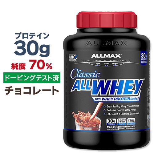 オールホエイクラシック 100%ホエイプロテイン チョコレート2.27kg 5LB ALLMAX オールマックス 最安値挑戦 在庫処分 ダイエット プロテイン タンパク質 ホエイプロテイン 女性