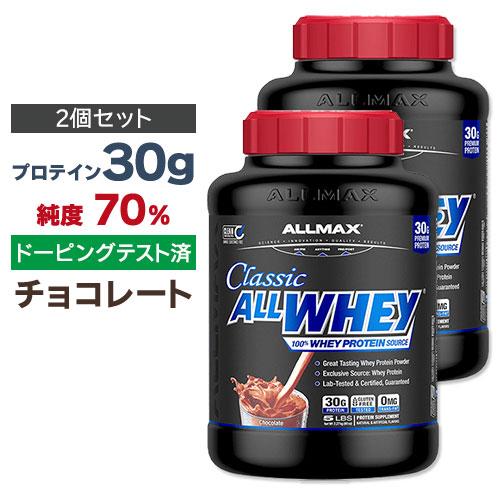 ●2個セット オールホエイクラシック 100%ホエイプロテイン チョコレート 5LB (2.27kg)