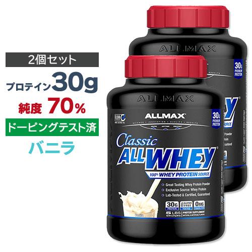 ●2個セット オールホエイクラシック 100%ホエイプロテイン フレンチバニラ 5LB (2.27kg)