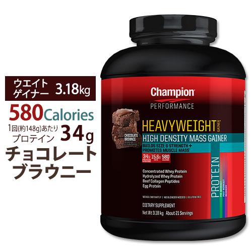 至高 正規代理店 ヘビーウエイトゲイナー580 チョコレートブラウニー 3.18kg Champion Performance チャンピオンプロテイン 筋トレ 海外 お得サイズ タンパク質
