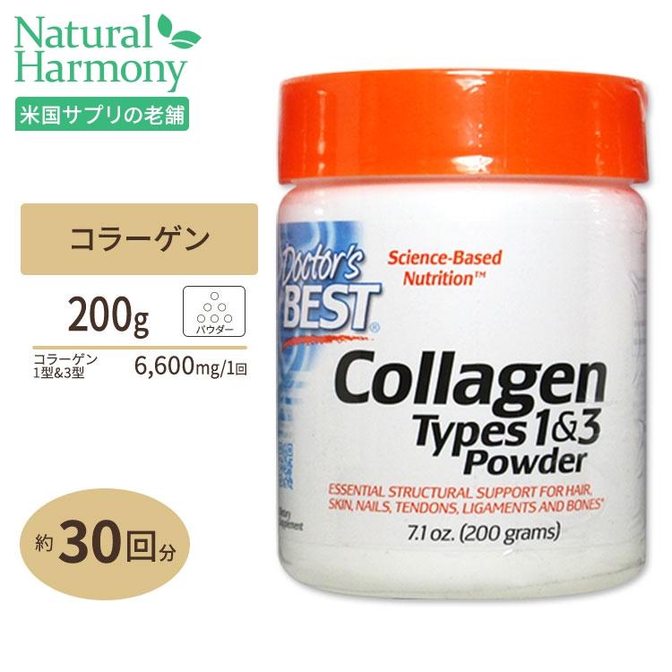 コラーゲン タイプ1 3 200g お買得 Doctor's BEST 価格 交渉 送料無料 ドクターズベスト