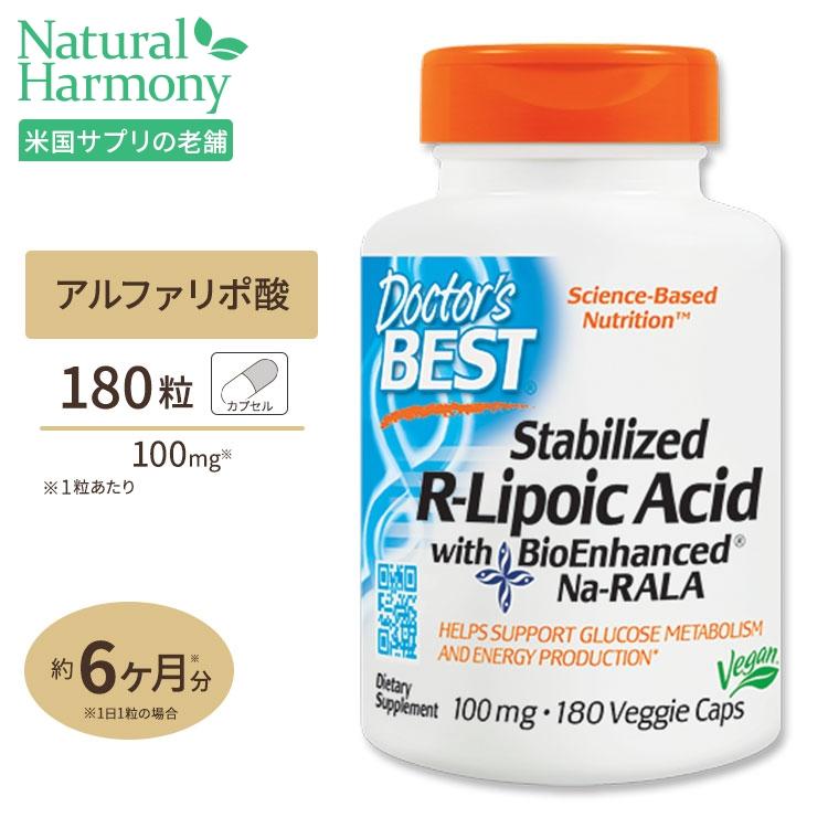 販売 Rリポ酸 100mg 180粒 Doctor's BEST ドクターズベスト サプリメント 即納 αリポ酸 ビオチン サプリ お徳用 R-リポ酸 ベジタブルカプセル