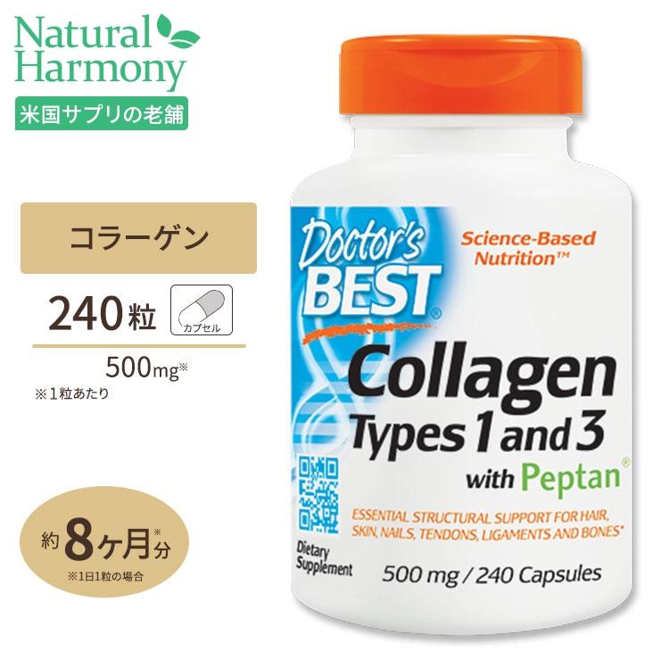 人気のビタミンC配合コラーゲン! コラーゲン タイプ1&3 500mg 240粒 Doctor's BEST(ドクターズベスト)