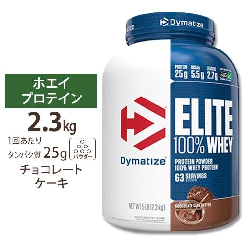 エリート 100%ホエイ プロテイン チョコレートケーキ 風味 5LB Dymatize(ダイマタイズ)必須アミノ酸/Elite/アイソレート/EAA/グルタミン/BCAA【全品ポイントUP★12月18日17:00-26日9:59迄】