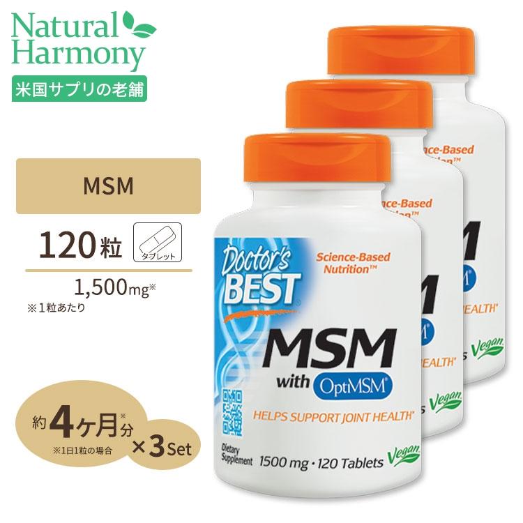 美容にも大人気の有機硫黄 クリアランスsale 期間限定 注目の成分です 3個セット MSM 1500mg ドクターズベスト タブレット 新色追加して再販 120粒 Doctorapos;s BEST