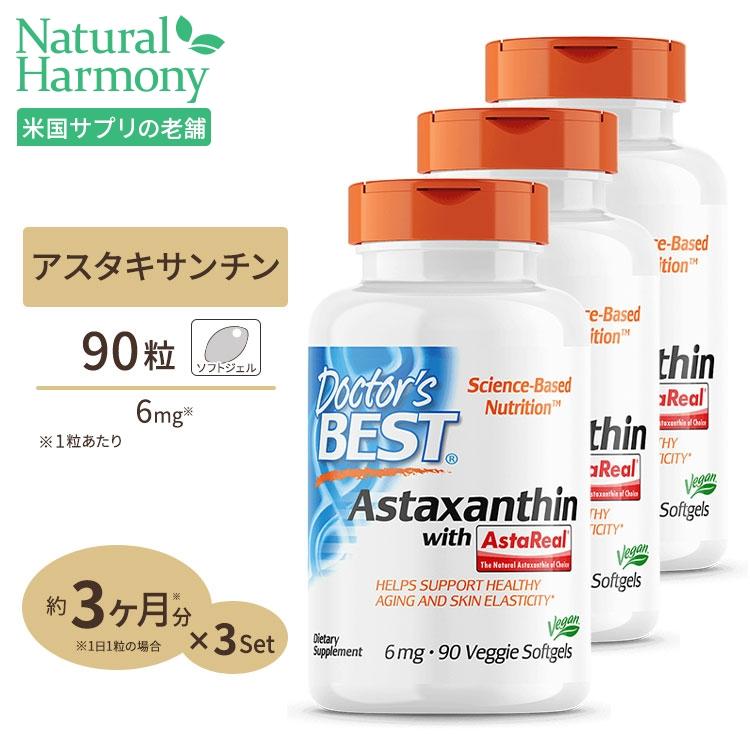 エイジングケアに高濃度アスタキサンチン 3個セット アスタキサンチン 直営限定アウトレット 新色追加 6mg 90粒 お得サイズ Doctorapos;s ドクターズベスト BEST 高含有