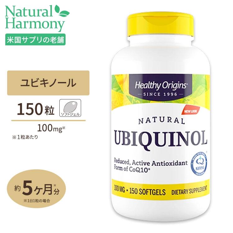 Healthy Originsユビキノール 新色追加して再販 カネカQH 100mg お得サイズ 150粒 送料無料 激安通販専門店
