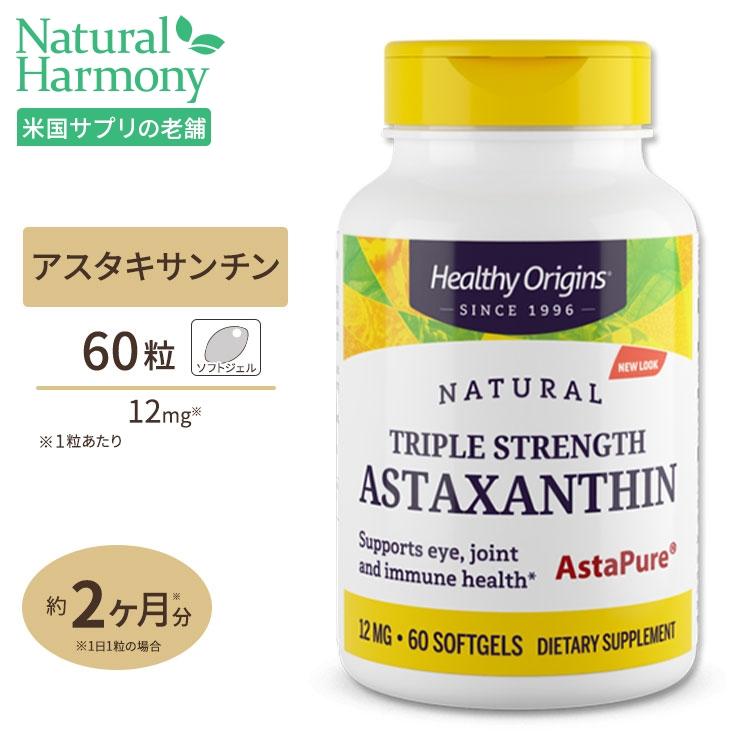 1粒でシャケ12切れ分のアスタキサンチン 1年保証 3倍濃縮 ナチュラルアスタキサンチン 12mg 60粒 サプリ アスタキサンチン配合 健康 美容サプリ 永遠の定番モデル サプリメント ダイエット
