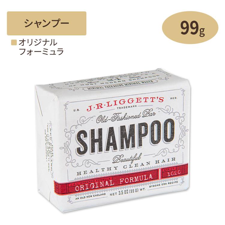 ナチュラル成分100% プラスチックフリーで髪にも環境にもやさしいシャンプー NEW J.R. LIGGETT`S 爆買い新作 バーシャンプー オリジナルフォーミュラ J.R.リジェッツ 3.5oz 99g
