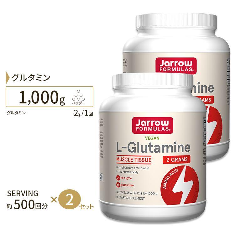 2個セット L-グルタミン パウダー 1kg