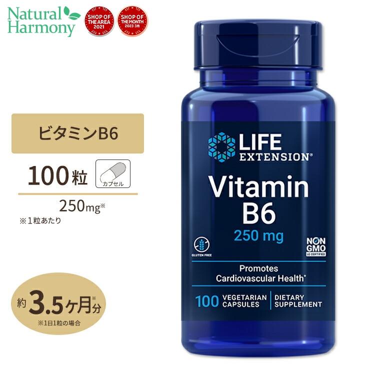 1粒で250mgのビタミンB6をチャージ 健康サポートサプリ ビタミンB6 250mg 100粒 公式ショップ 3ヶ月分 Life 即納送料無料! Extension ライフエクステンション