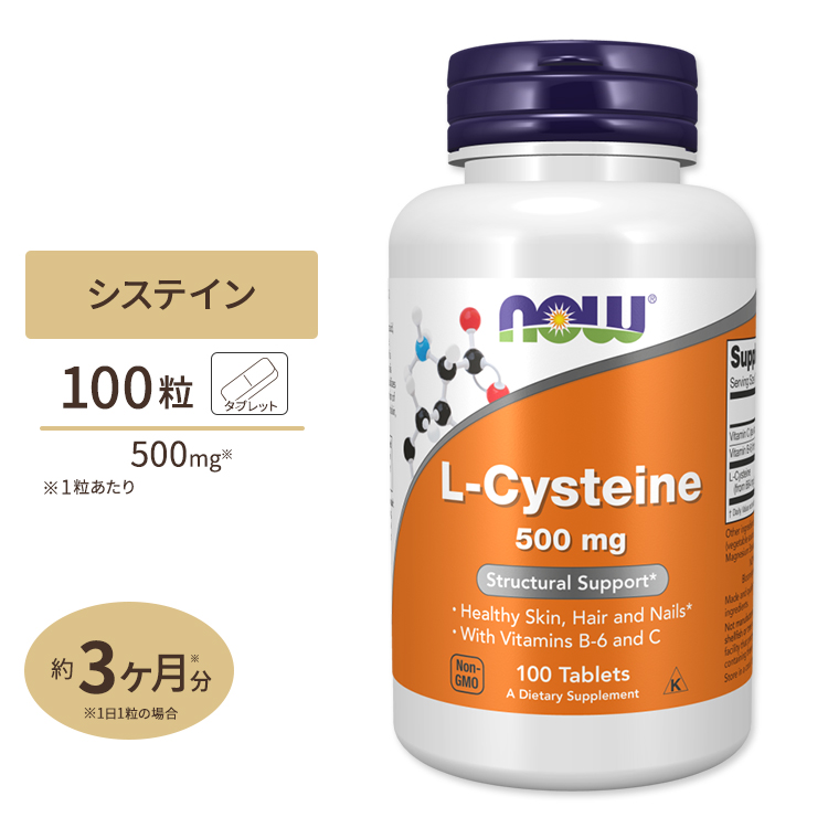 L-システイン 500mg 100粒《約30~100日分》 NOW Foods(ナウフーズ) 紫外線 美容 アミノ酸