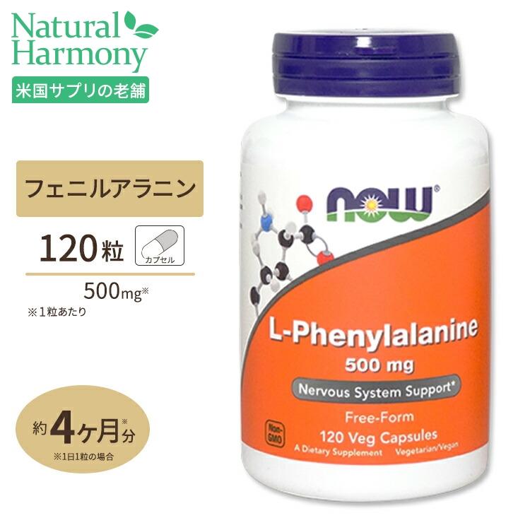 L-フェニルアラニン 500mg スーパーセール 120粒 Foods 輸入 NOW ナウフーズ
