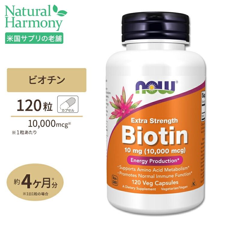 高含有美容ビタミン!人気NOW社のビオチンだから安心! ビオチン 10mg(10000mcg)120粒《120日分》 NOW Foods(ナウフーズ) カプセル ビタミン ビタミンB群 スキンケア ヘアケア 肌 髪 栄養補助 サプリメント サプリ