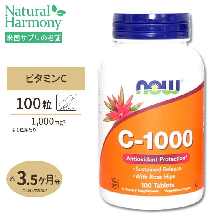 ビタミンC-1000 with ローズヒップ タイムリリース 1 ナウフーズ 10%OFF セールSALE%OFF 000mg 100粒 NOW Foods