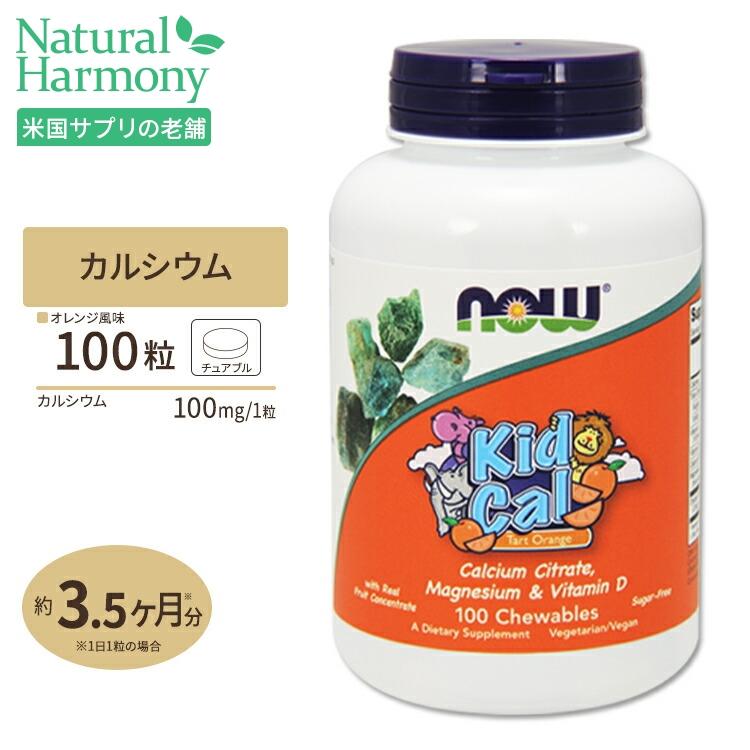 NOW キッズ カルシウム 100粒 【オレンジ味のチュワブルタイプ】  キッズカルシウム オレンジ味チュワブルタイプ 100粒 NOW Foods(ナウフーズ)