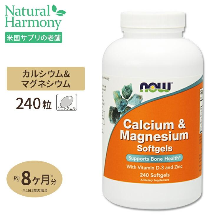 カルシウムマグネシウム ソフトジェル 240粒 新作からSALEアイテム等お得な商品満載 通販 Foods NOW ナウフーズ