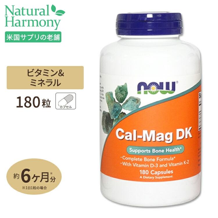 カルシウム マグネシウム ビタミンD 日本未発売 ビタミンKを配合した健骨サプリ NOW 180粒 限定特価 ナウフーズ Foods DK カルマグ