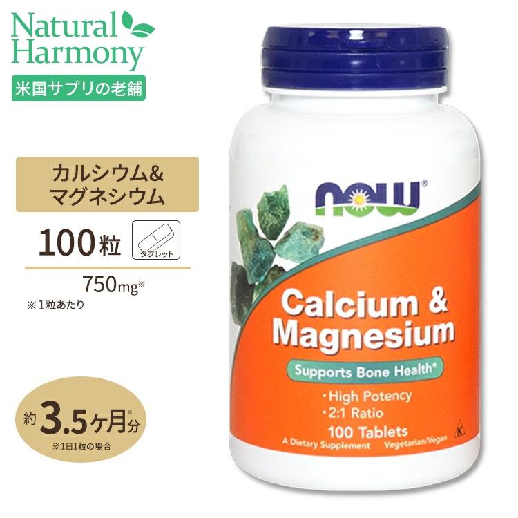 カルシウム マグネシウム 100粒 ナウフーズ 直送商品 有名な Foods NOW