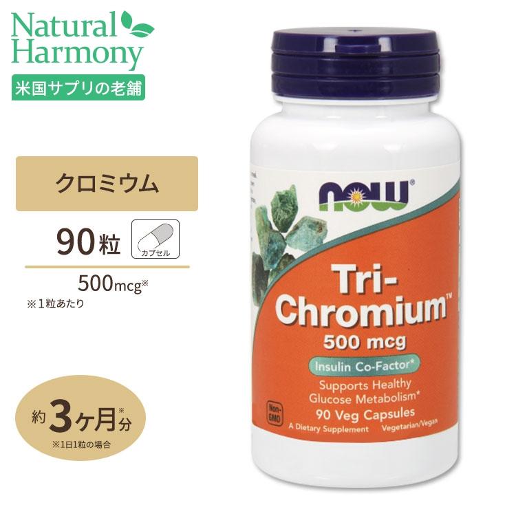 販売期間 限定のお得なタイムセール トリクロミウム+シナモン 本物◆ 500mcg 90粒 3種類のクロミウムトリクロミウム ナウフーズ NOW シナモン配合 Foods