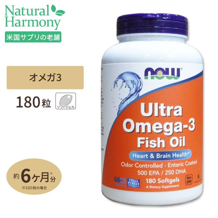 ウルトラオメガ3(EPA&DHA)ソフトジェル フィッシュオイル 180粒 NOW Foods(ナウフーズ)