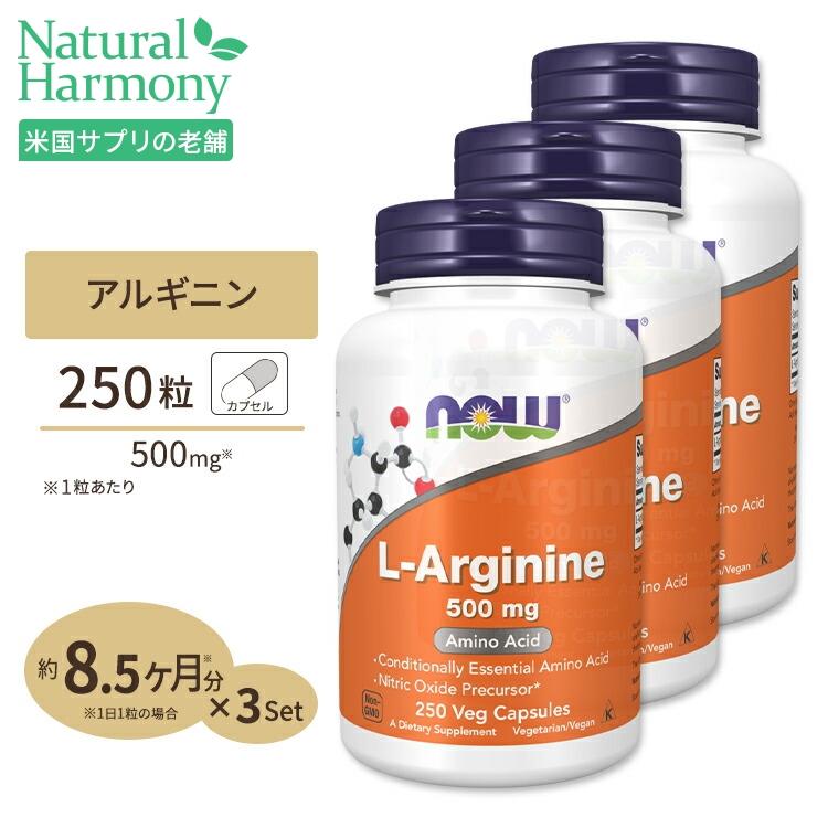 L-アルギニン サプリ サプリメント ダイエット 健康サプリ 動物性エキス アルギニン含有食品 保障 NOW 250粒 Foods ナウフーズ 初回限定 3個セット 500mg