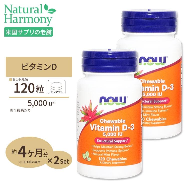 ビタミンD3 チュワブルタイプ 商品 5000IU 120粒 2個セット Foods NOW ナウフーズ アイテム勢ぞろい